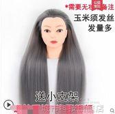 人頭模型 假髪頭模彩色練習盤髪編髪化妝公仔頭仿真髪假人頭模型美髪模特頭 城市科技