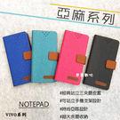 【亞麻~掀蓋皮套】糖果 SUGAR P1 S11 S20 S20S 手機皮套 側掀皮套 手機套 保護殼 可站立