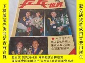 二手書博民逛書店罕見《乒乓世界》1991年第2期Y225495