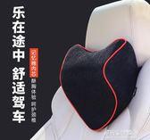 汽車頭枕護頸枕靠枕車用枕頭車載頭枕頸枕一對車內用品記憶棉腰靠  多莉絲旗艦店