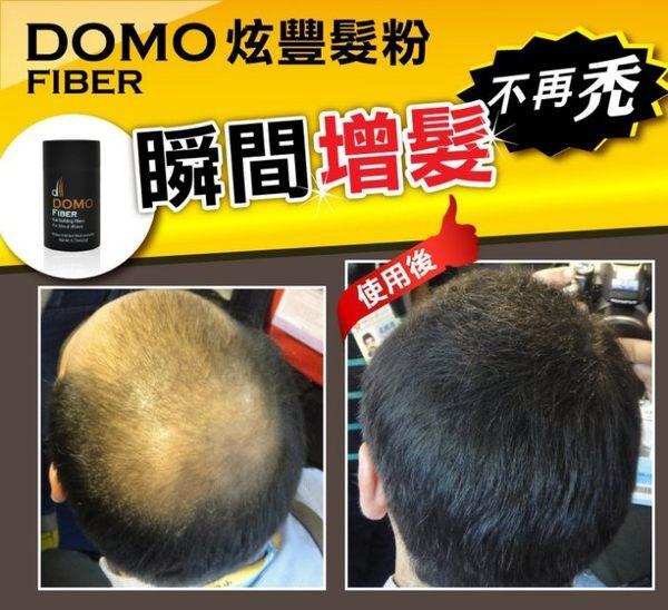 全球最新一代纖維式假髮 自然增髮不必等【Domo Fiber 炫豐髮粉 22g 】髮量即刻豐盈 五色可選 大容量