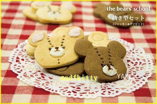 asdfkitty可愛家☆小熊學校餅乾壓模型-可做鳳梨酥.綠豆糕.壓吐司.飯糰..-日本正版商品