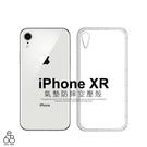 防摔殼 iPhone XR 6.1吋 手機殼 IPHONEXR 空壓殼 透明 軟殼 保護殼 氣墊 保護套 果凍套 手機套 輕薄