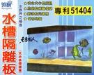 領航【水槽隔離板】【1.5*1.5尺(2片裝)】隔離網 大小標準魚缸適用 超方便 同興利包裝 魚事職人