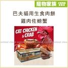 寵物家族-巴夫貓用生食肉餅-雞肉佐螃蟹1.38kg/12pcs入