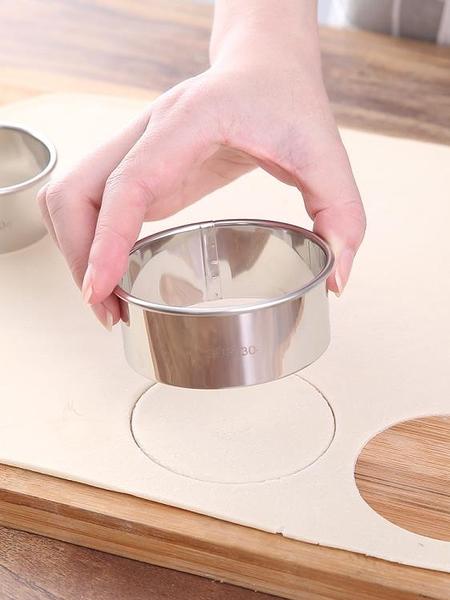 304不銹鋼切餃子皮刀套裝家用包餃子皮模具圓形切壓水餃皮的工具 快速出貨