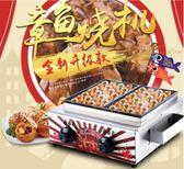 丸子機 章魚小丸子機器商用蝦扯蛋章魚燒機單板雙板烤盤電熱/燃氣魚丸爐 第六空間 igo