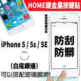 iPhone 5 5s se 按鍵貼 HOME鍵貼 金屬 保護貼