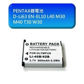 For 相機鋰電池 【W30】 D-Li63 EN-EL10 L40 M30 M40 T30 新風尚潮流