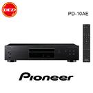 熱銷 | 先鋒牌 Pioneer PD-10AE Super Audio CD 播放機 公貨