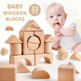 32PCS木製百變創意原色積木 玩具