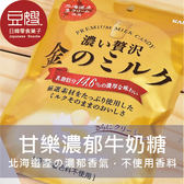 【豆嫂】日本零食 KANRO甘樂超濃郁牛奶糖(牛奶/抹茶牛奶糖)