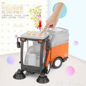 沙灘玩具 大號仿真掃地車模型垃圾車玩具兒童工程車慣性環衛車男孩生日禮物 米蘭街頭IGO