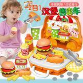 兒童過家家廚房玩具男女孩煮飯做飯廚具餐具漢堡糖果燒烤售賣車  ATF  極有家