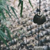 風鈴巖手南部鑄鐵風鈴 拈花復古鐵器鈴鐺 日式和風寺廟祈福掛飾  朵拉朵衣櫥