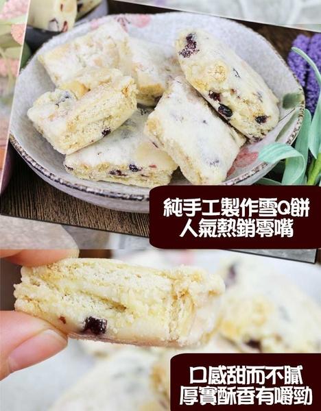 皇覺 手工蔓越莓雪花餅雪Q餅(160g/入,共3入)x1盒