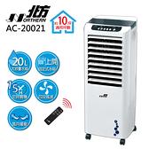 【Northern 北方】移動式冷卻器 AC-20021