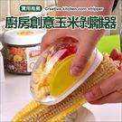 ✭米菈生活館✭【Q59】廚房創意玉米剝離器 居家 便利刨 玉米脫落 削玉米 去玉米粒 剝玉米