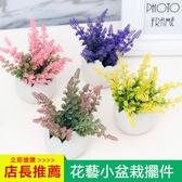 全館83折 假花裝飾絹花仿真花套裝客廳擺設塑料花藝小盆栽擺件茶幾餐桌擺花