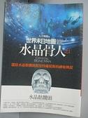 【書寶二手書T6/一般小說_G2S】水晶骨人(1)水晶骷髏頭_九方樓蘭