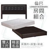 IHouse-倫巴 三件房間組(皮墊床頭片+床底+獨立筒床墊)-雙人5尺