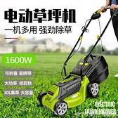 1600W強勁電動割草機打草機手推式 電動家用除草機草坪剪草機 全館新品85折 YTL