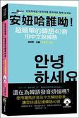 安妞哈誰呦!超簡單的韓語40音:用中文說韓語
