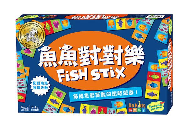 『高雄龐奇桌遊』 魚魚對對樂 Fish Stix 繁體中文版 ★正版桌上遊戲專賣店★
