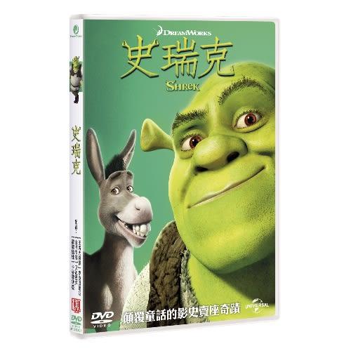 史瑞克 (DVD)SHREK  (DVD)