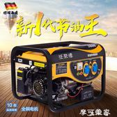 發電機3000w汽油發電機220V家用小型單相3/5/6/8Kw三相380伏迷你微型 igo摩可美家