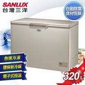 預購商品約10月 SANLUX台灣三洋 320L 上掀式無霜冷凍櫃 SCF-320GF 含原廠配送及拆箱定位