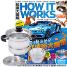 《How It Works知識大圖解》1年12期 贈 頂尖廚師TOP CHEF304不鏽鋼多功能萬用鍋