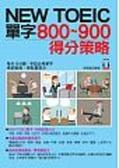 NEW TOEIC單字800~900得分策略(附1MP3)
