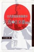 (二手書)古代東亞政治環境中天皇與日本國的產生