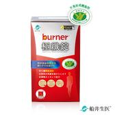 即期-【船井】burner倍熱 健字號極纖錠60顆(15包入/盒) -2020/9/19