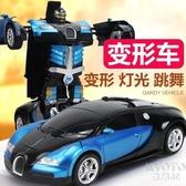 遙控賽車 超大號一鍵變形遙控車金剛充電男孩無線搖控汽車機器人兒童玩具車 京都3C