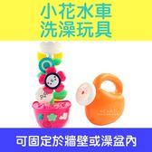 小花水車洗澡玩具 兒童玩具 水車玩具 戲水玩具 澆花器