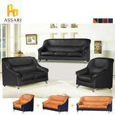 ASSARI-(橘+藍)盧森堡1+2+3人皮沙發