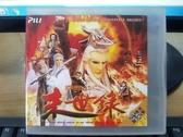 挖寶二手片-Q24-正版VCD-布袋戲【霹靂劫之末世錄 第1-24集 24碟】-(直購價)