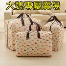 牛津布可水洗棉被收納袋/衣物整理袋/搬家袋/行李袋/收納箱(大號)