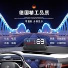投影儀 抬頭顯示HUD車載高清抬頭顯示器懸浮投影儀汽車通用【全館免運】