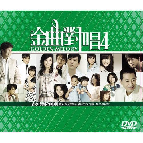 金曲對唱 4  雙DVD(購潮8)