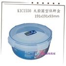 【我們網路購物商城】聯府 KI-C1550 天廚圓型保鮮盒 保鮮盒 微波 保鮮