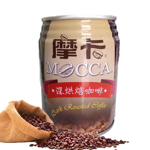 ●摩卡深烘焙咖啡250ml(24罐/箱)【合迷雅好物超級商城】