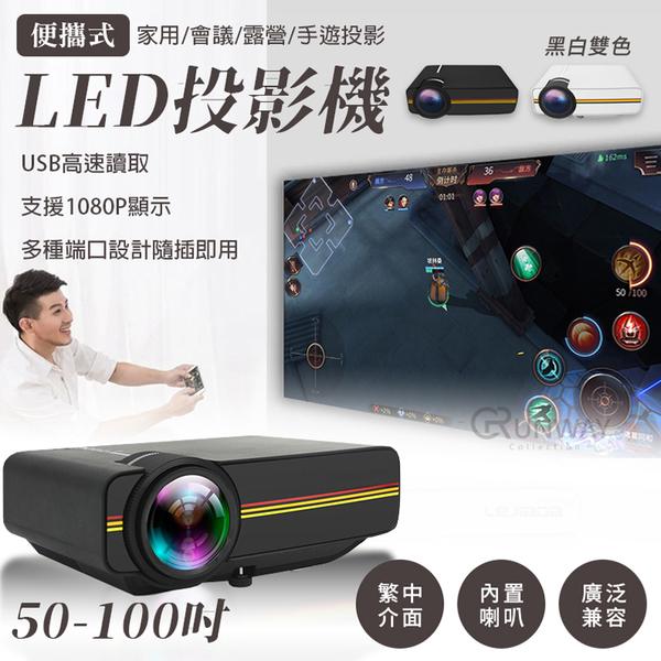 高清 微型 便攜式 LED投影機 100吋 大型投影 輕巧便攜 多接口設計 手機 影音 娛樂 遊戲 電視 投影