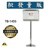 【鐵金鋼】TB-145S 標示/告示/招牌/飯店/旅館/酒店/俱樂部/餐廳/銀行/MOTEL/公司行號/遊樂場