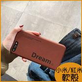 潮牌Dream創意英文字母小米9 手機殼小米8軟殼 小米Mix3保護殼小米A2 小米8lite手機殼