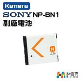 副廠電池【和信嘉】Kamera 佳美能 SONY NP-BN1 電池 原廠保固一年