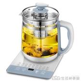 養生壺全自動家用玻璃多功能辦公室小型電熱燒水壺煮茶器花茶煎藥 220vNMS生活樂事館