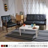 木扶手椅 沙發 復古椅 皮革椅《(2+1人座)Elvis艾維斯北歐風木扶手沙發組》-台客嚴選